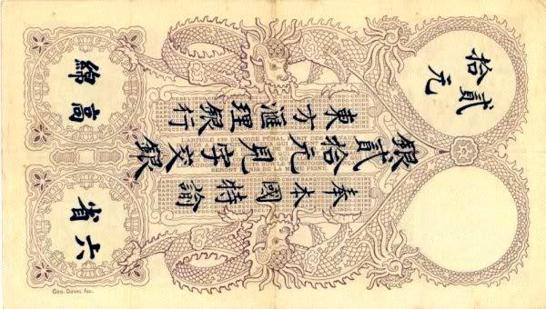 Tiền Ðông Dương Bộ Lư - 58